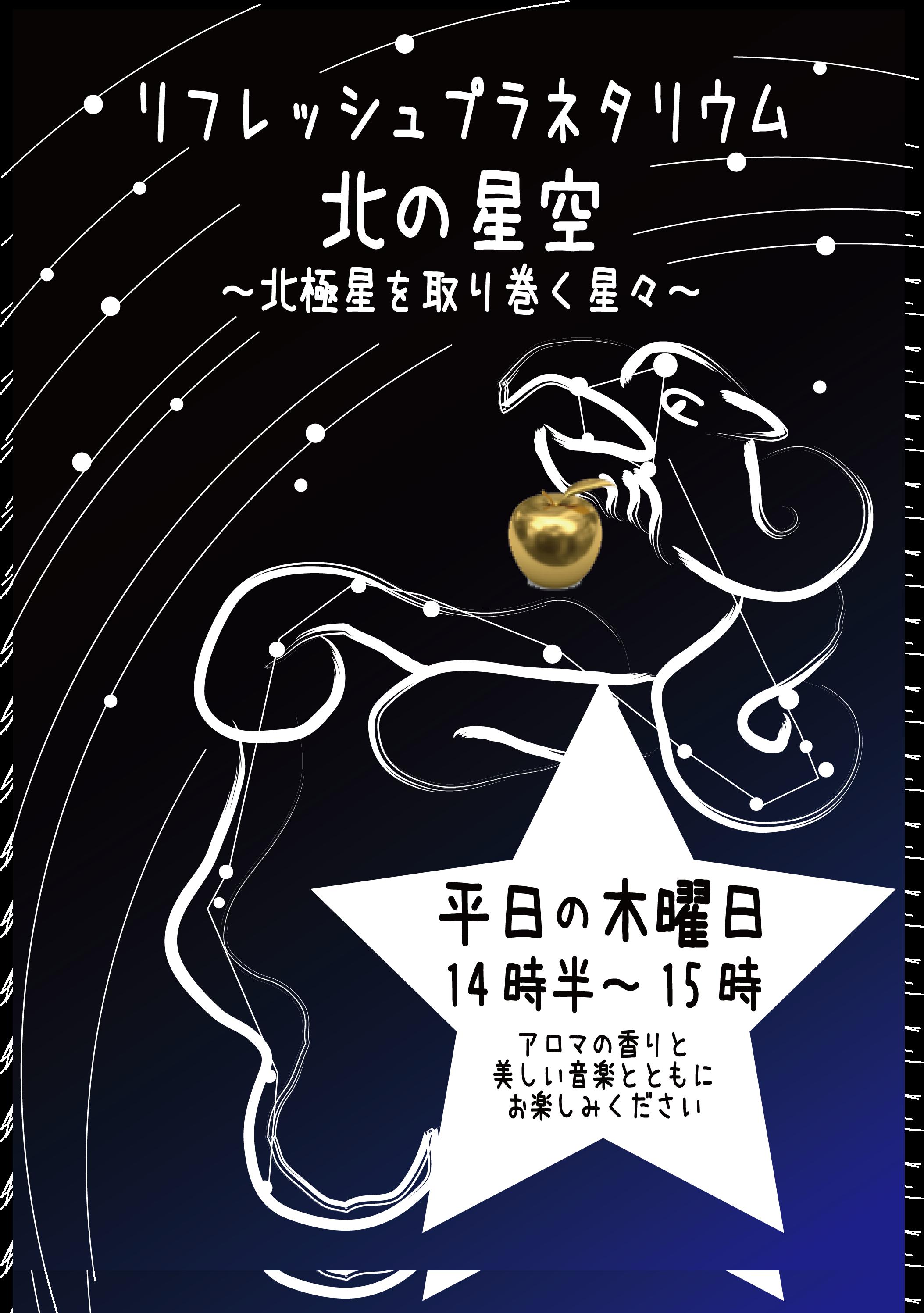 リフレッシュ☆プラネタリウムのイメージ