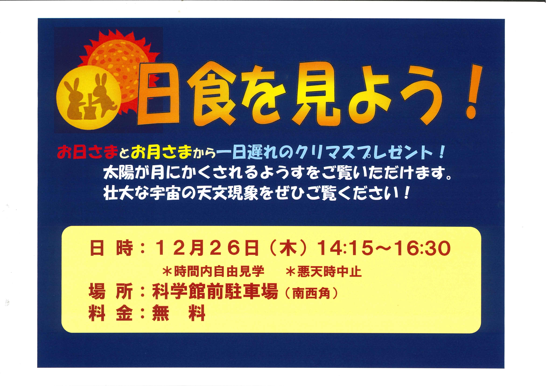 イベントのお知らせのイメージ
